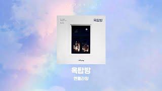 [] 옥탑방, Cheer Up 유행했던 아이돌 노래 모…