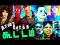 X Force members powers and abilities - explained in tamil (தமிழ்)