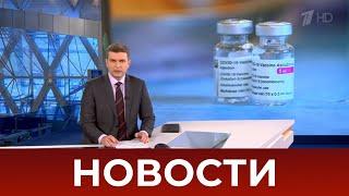 Выпуск новостей в 18:00 от 07.04.2021