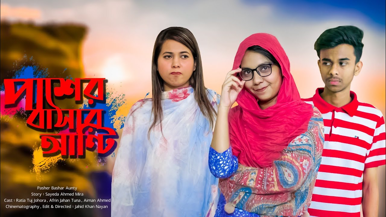 Pasher Bashar Aunty | Funny video | 2021 | Ratia | Tuna | AI man | JK Music Entertainment