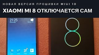 Xiaomi Mi 8. Отключается сам. Новая MIUI 10