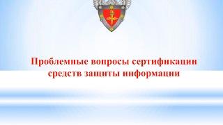 видео Лицензия ФСБ на создание средств защиты