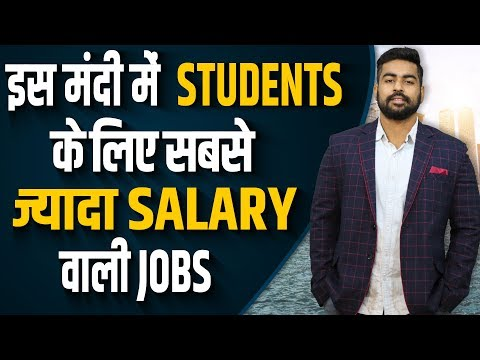 Earn 1 Lakh+ Salary Per Month? | High Salary Jobs India 2020 | After 12th | After Graduation