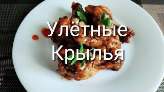 Куриные Крылышки в горчице, крылышки в мультиварке, рецепты вкусных крылышек.