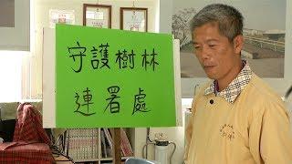 台南虎山林地出租變停車場 居民連署反對 20181212 公視晚間新聞