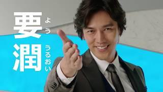 三協エアテックの業務用加湿器「うるおリッチ」リリース用動画。要潤さん...