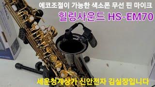 힐링사운드 HS-EM7…