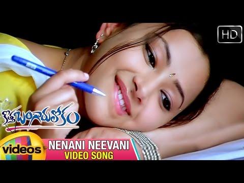 Kotha Bangaru Lokam Telugu Movie | Nenani Neevani Video Song | Varun | Swetha