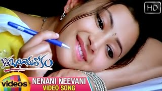 Kotha Bangaru Lokam Telugu Movie | Nenani Neevani Video Song | Varun | Swetha