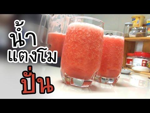 น้ำแตงโมปั่น เพื่อสุขภาพ  | ครัวพิศพิไล