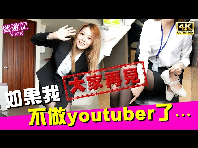 如果我不做YouTuber了...我能做什麼呢😭?|♈熙遊記Vlog (4K UHD 2160P)
