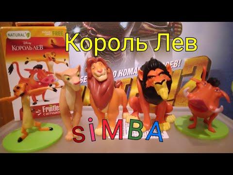 #sweetbox #корольлев #распаковка Король Лев Симба Свит Бокс (Sweet Box) Simba 2019