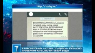 видео ГКП Астана су арнасы
