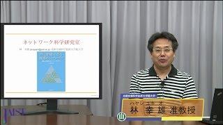 林幸雄准教授:ネットワーク科学