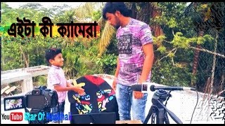 এটা কামেরা না | ''New'' Bangla Fanny Video 2019 |