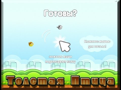 Flappy bird illuminati играть онлайн
