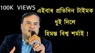 HIMANTA BISWA SHARMA VS PRATIDIN TIME