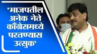 Ashok Chavan | काँग्रेस सोडून भाजपमध्ये गेलेले नेते अस्वस्थ, घरवापसीसाठी उत्सुक : अशोक चव्हाण