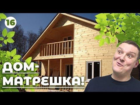 Строим дом вокруг дома