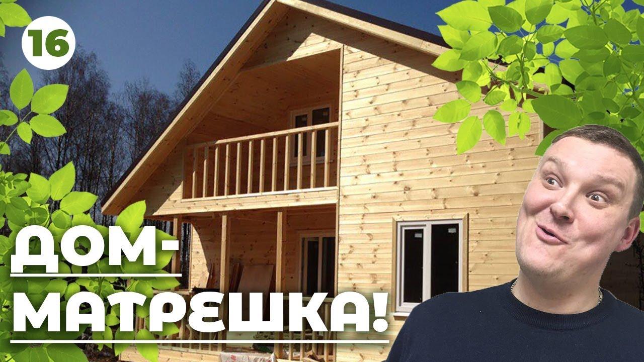 Как построить дом ВОКРУГ дома? Что делать если не хочешь СНОСИТЬ дом?