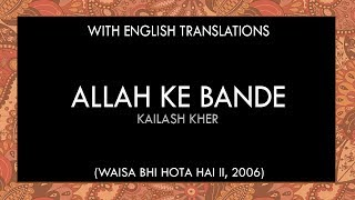 Allah Ke Bande Lyrics | With English Translation