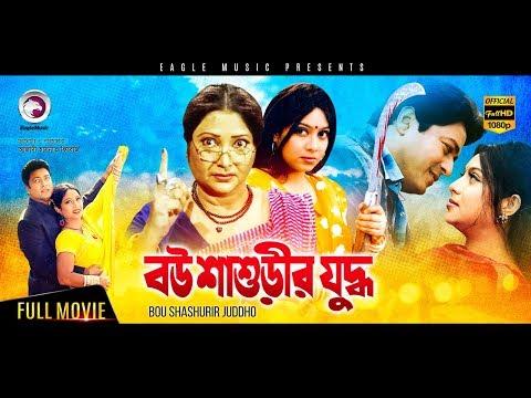 BOU SHASHURIR JUDDHO   বউ শাশুড়ীর যুদ্ধ   Ferdous Ahmed, Shabnur   2017 Bangla Full Movie