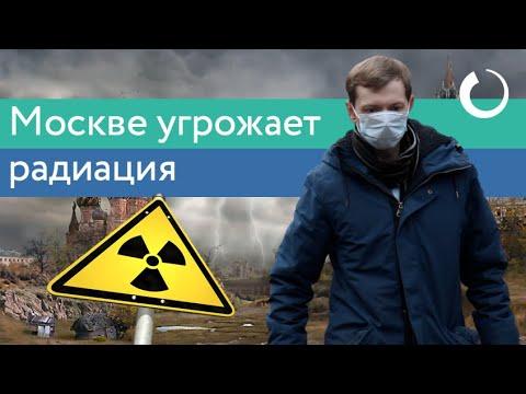Москве угрожает радиация | Юго-восточная хорда | 14+