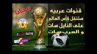 تردد قناة مفتوحه مجانيه تنقل كاس العالم 2018 على النايل سات مجانا+موعد اطلاقها