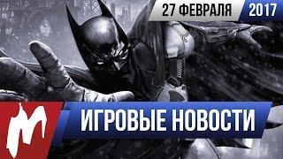 Игромания Игровые новости, 27 февраля Overwatch, Bethesda, Бэтмен, Nintendo Switch