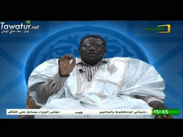 برنامج وصايا مع الأستاذ عابدين ولد محمد