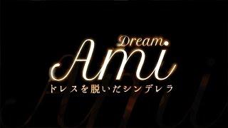 Dream Ami /ドレスを脱いだシンデレラ