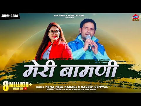 Latest DJ Song 2018||Meri Bamani||मेरीबामणी |Singer Naveen Semwal&Hema Negi Karasi|New Garhwali Song