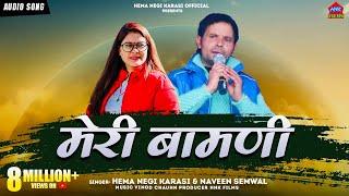 Latest DJ Song 2018 || Meri Bamani || |#मेरीबामणी |Singer Naveen Semwal & Hema Negi  Karasi