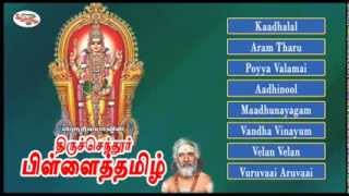 Thiruchendur  PillaiThamizh Vol 2 Music Jukebox