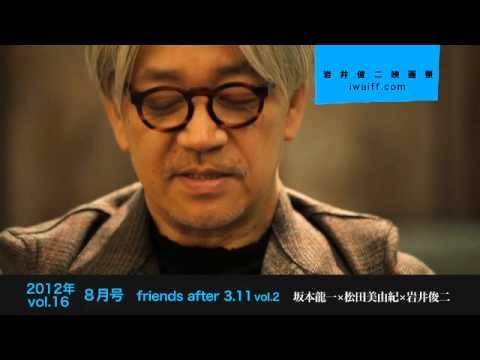 岩井俊二映画祭8月号「friends ...