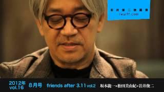 岩井俊二映画祭8月号vol.16「friends aftter 3.11 vol.2」坂本龍一×松...