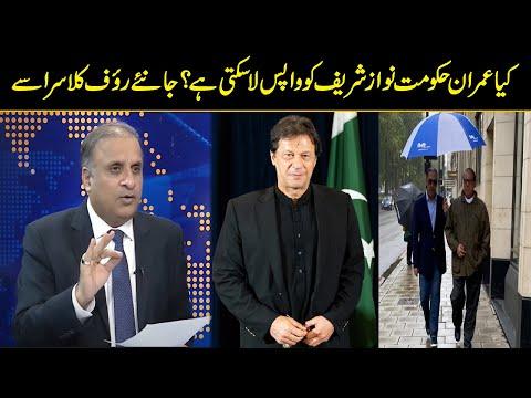 Can PM Imran Khan bring back Nawaz Sharif   Analysis by Rauf Klasra