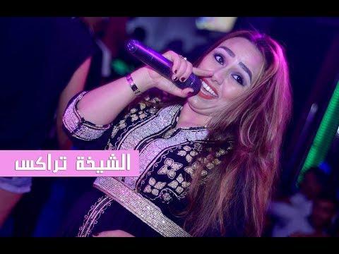 أشهر شيخة في المغرب - الشيخة تراكس - أنا جيت الوليد thumbnail
