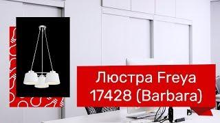 Люстра FREYA 17428 (FREYA Barbara FR5004PL-03CH) обзор