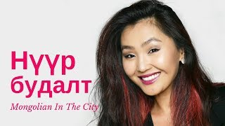 Нүүр будалт  ❤️ Mongolian In The City