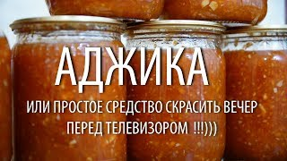 Аджика без аджики или просто вкуснятина из овощей на зиму. Аджика рецепт. Аджика из помидоров.