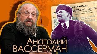 Анатолий Вассерман - Роль интеллигенции в событиях 100-летней давности