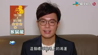20191230--20200105 風水生肖運勢 猴 鼠 龍