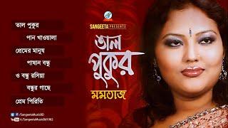 Taal Pukur (তাল পুকুর) | Full Audio Album | Momtaz | Sangeeta