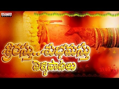 Sree Rastu Shubhamastu || Telugu Marriage Songs II Jukebox