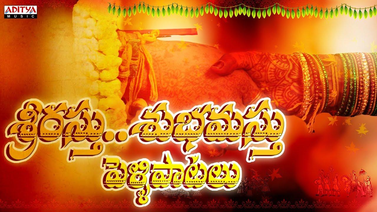 Sree Rastu Shubhamastu