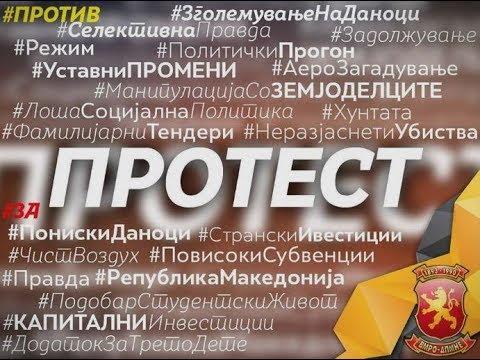Протест на ВМРО-ДПМНЕ 28.11.2018