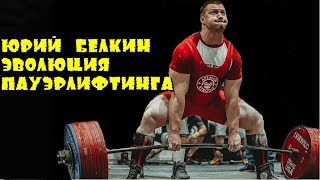 Юрий Белкин: Эволюция пауэрлифтинга (вебинар)