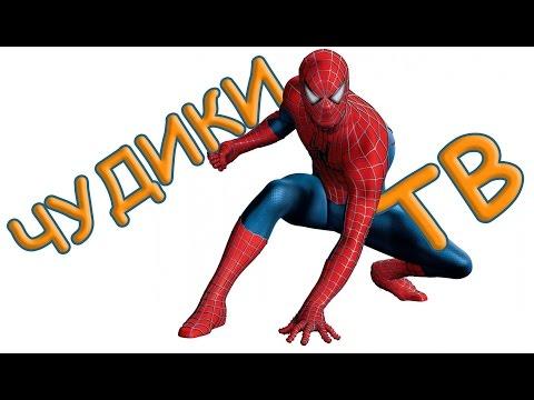 Игра Человек паук часть 1