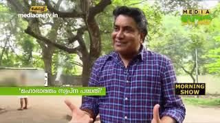 ഒടിയന്റെ വിശേഷങ്ങളുമായി ശ്രീകുമാര് മേനോന് | Sreekumar Menon | Morning Guest